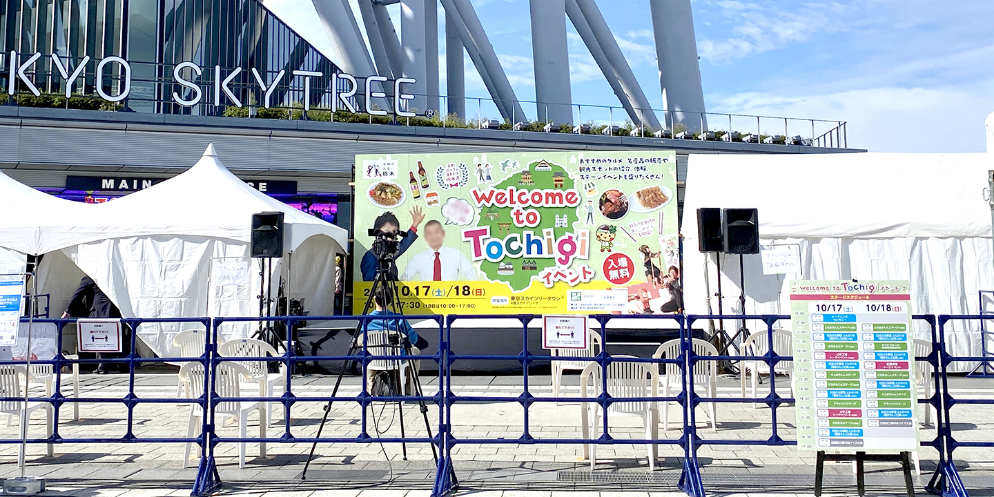 welcome to Tochigi