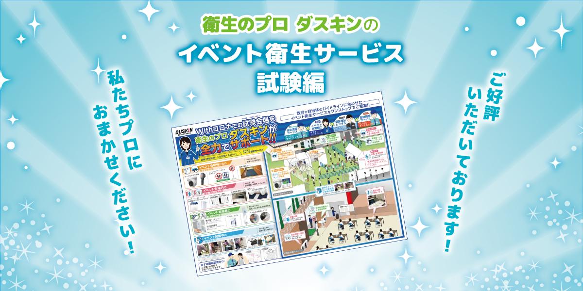 イベント衛生サービス 試験編