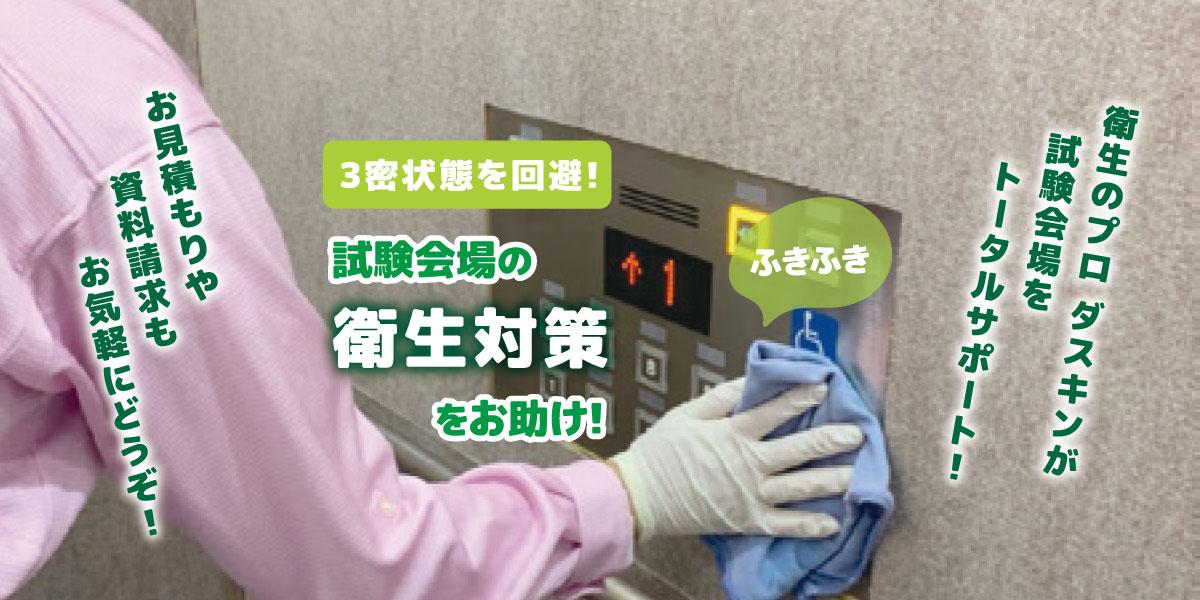 3密状態になりやすい試験会場の衛生対策をお助け!