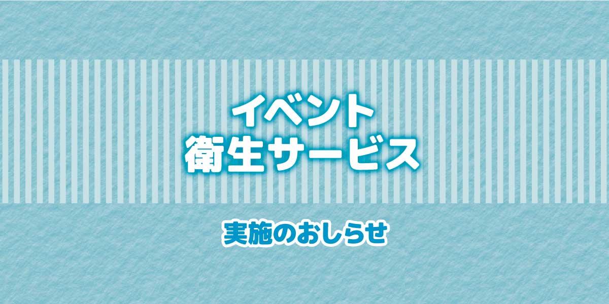 阿蘇ロックフェスティバル2021が開催されます