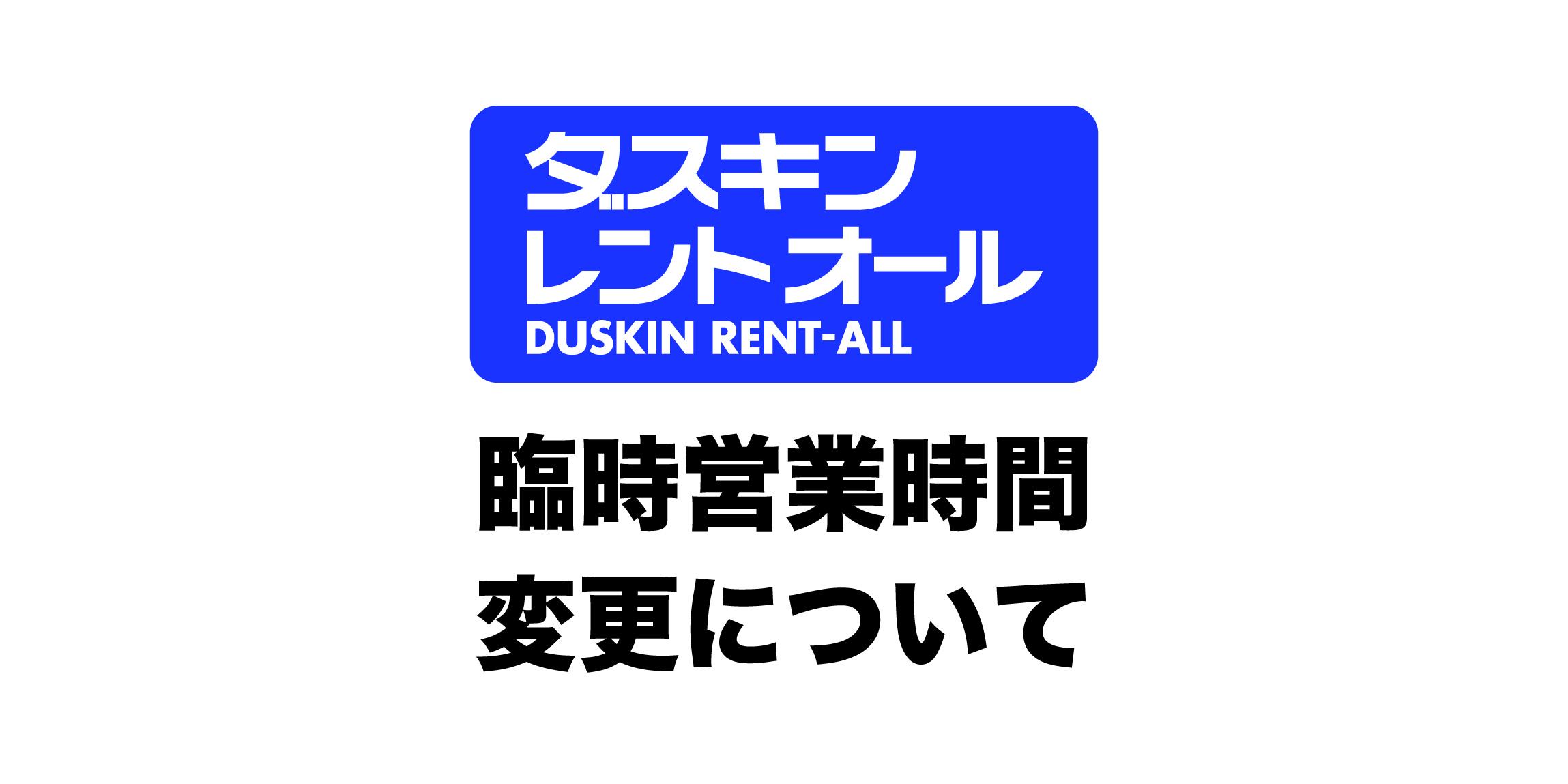 梅田北イベントセンターが移転しました